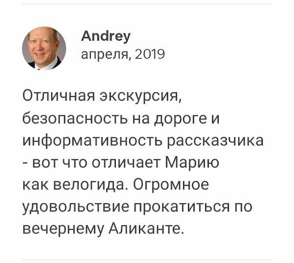 Гид Мария Курылева - отзывы