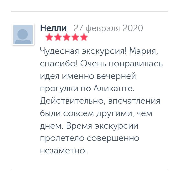 Экскурсия в Аликанте на русском отзывы 2020