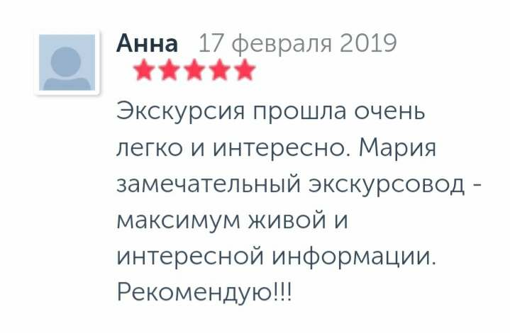 Гид Мария Курылева отзывы