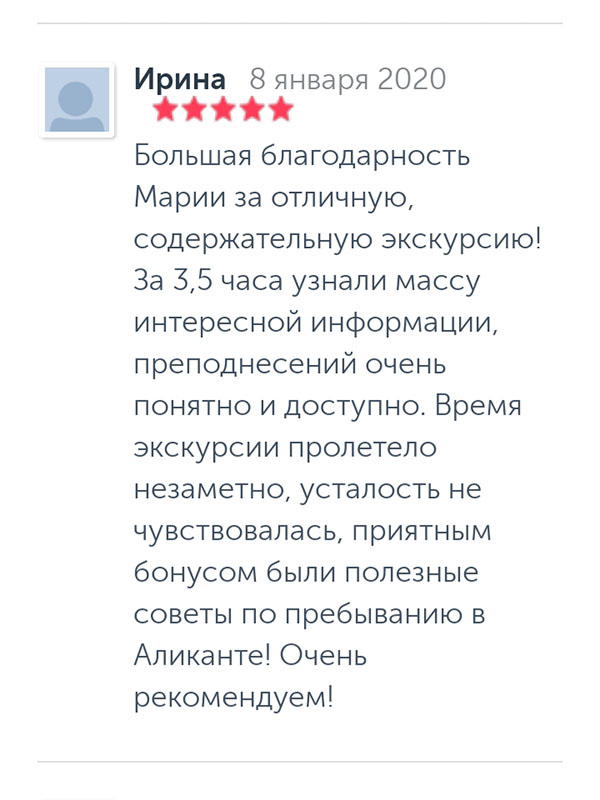 Экскурсия в Аликанте на русском отзывы